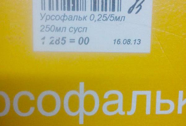 "Цена препарата ""Урсофальк"""