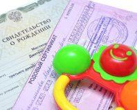 Свидетельство о рождении и родовой сертификат