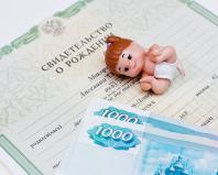 Свидетельство о рождении и пособие на ребенка