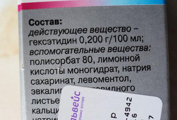 "Состав ""Гексорала"""