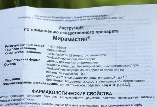 """Инструкция к """"Мирамистину"""""""