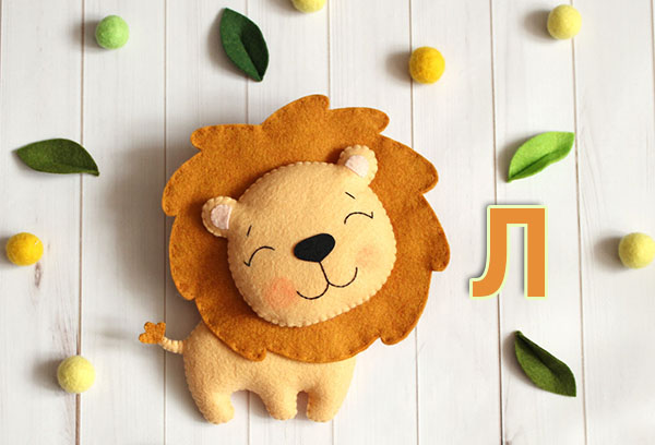 Львенок из фетра и буква Л