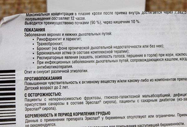 """Инструкция к сиропу """"Эреспал"""""""