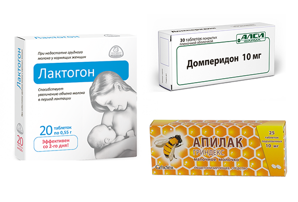 Таблетки для повышения  лактации